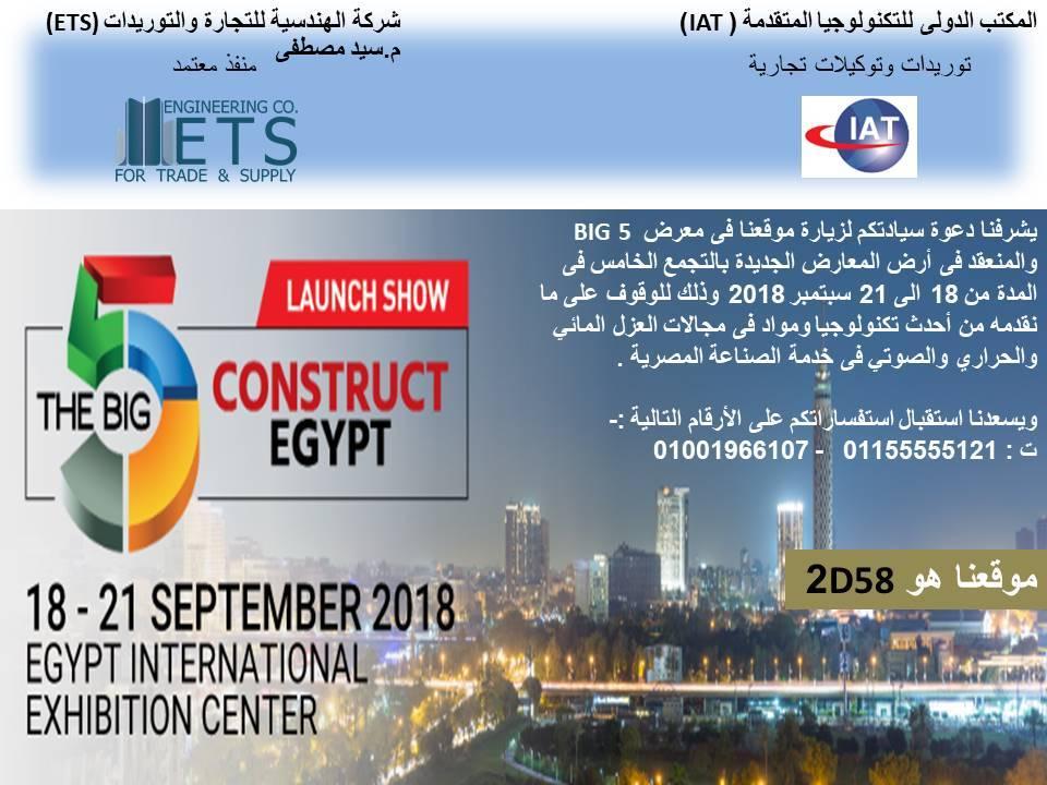 معرض BIG 5 Construct Egypt